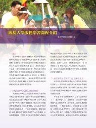 成功大學服務學習課程介紹 - 國立成功大學國際會議暨專案用伺服器