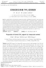 压缩成型法制备TiO 成型载体 - 南京工业大学学报(自然科学版)