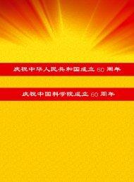 总第27期 - 中国科学院北京分院