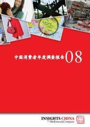 中国消费者年度调查报告 - McKinsey & Company