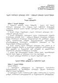 iusticiis umaRlesi skolis damoukidebeli sabWos gadawyvetileba - Page 2