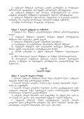 iusticiis umaRlesi skolis damoukidebeli sabWos gadawyvetileba - Page 3