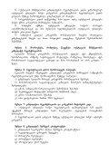 iusticiis umaRlesi skolis damoukidebeli sabWos gadawyvetileba - Page 4