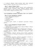 iusticiis umaRlesi skolis damoukidebeli sabWos gadawyvetileba - Page 6