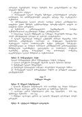 iusticiis umaRlesi skolis damoukidebeli sabWos gadawyvetileba - Page 7