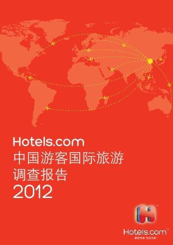Hotels.com 中国游客国际旅游调查报告 - Hotels.com Press Room