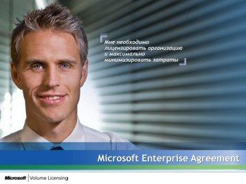 Microsoft Enterprise Agreement