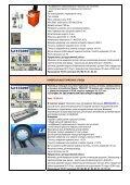 оборудование для государственного технического осмотра ... - Page 4