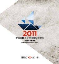 汇丰中国企业可持续发展报告 - 汇丰银行