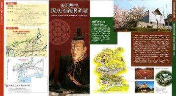 日本語 - 高知県文化財団