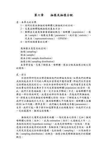 第六章抽樣及抽樣分配 - 政大公共(個人)