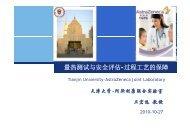 过程工艺的保障 - 天津大学--阿斯利康联合实验室