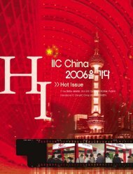 IIC China 2006을가다 - 시스템-반도체포럼