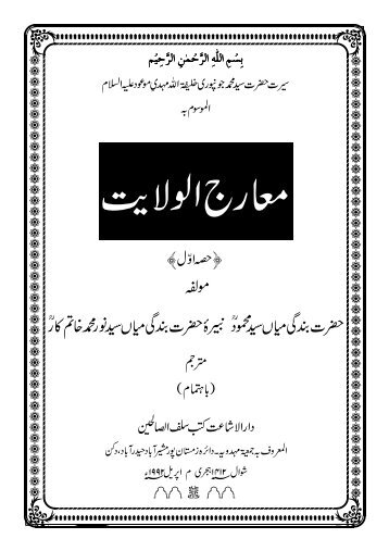 tafsir al mizan urdu pdf download