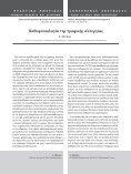 Ελληνική Αλλεργιολογία & Κλινική - ΒΗΤΑ Ιατρικές Εκδόσεις - Page 6