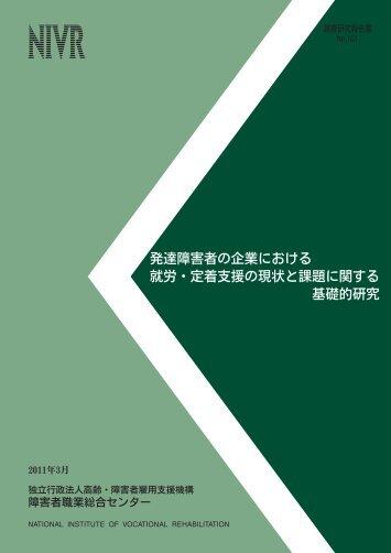 発達障害者の企業における就労・定着支援の現状と課題に関する基礎的 ...