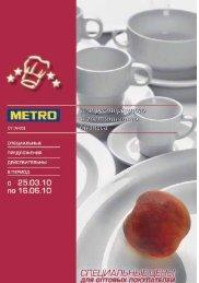 каталог товаров в PDF версии