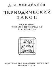 Версия в PDF Д. И. Менделеев «Периодический закон».