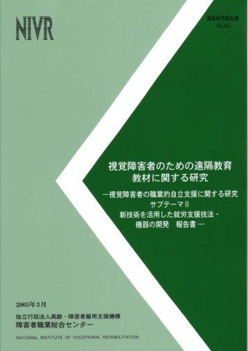 報告書No.66 (PDF 993KB) - 障害者職業総合センター