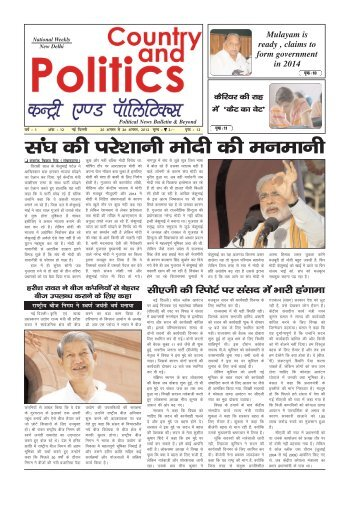 20-26 August 12.qxd - News Paper Association of India