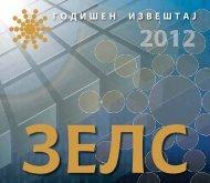 ЗЕЛС годишен извештај 2012