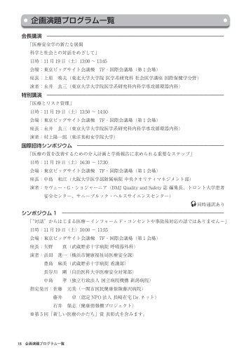 企画演題プログラム一覧 - 日本コンベンションサービス
