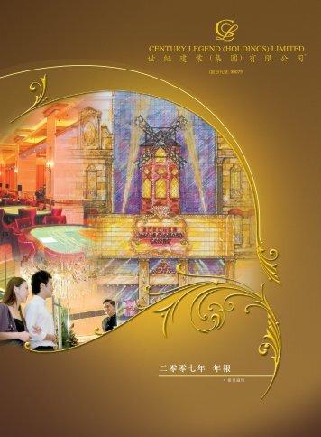 二零零七年年報 - Century Legend (Holdings) Limited
