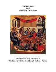 Maundy Thursday Liturgy - ROCOR Western-Rite