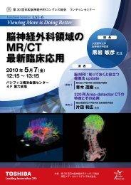 脳神経外科領域の 最新臨床応用 - 東芝