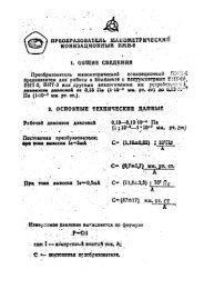ПМИ-2. Техническое описание и инструкция по эксплуатации