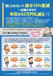 給与10%削減 年収が63万円も減る - Ne