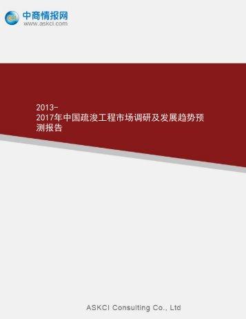 2013- 2017年中国疏浚工程市场调研及发展趋势预测报告 - 中商情报网
