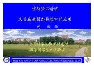 E - 磁学国家重点实验室 - 中国科学院物理研究所