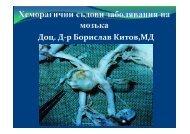 Доц. Д-р Борислав Китов,МД