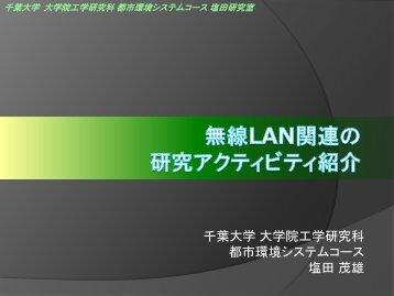 無線LAN関連の研究アクティビティ紹介 - 小口研究室