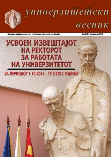 "Број 135 - Универзитет ""Св. Кирил и Методиј"""