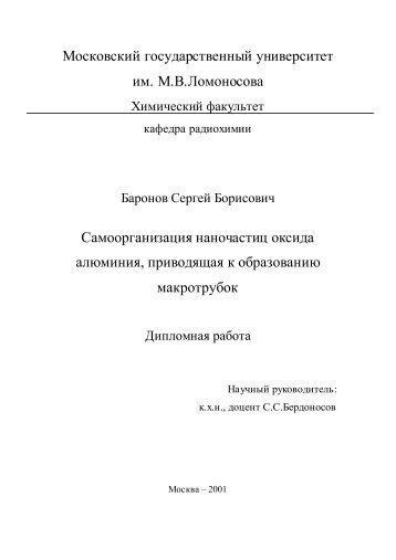 students chemport ru magazines Пример оформления дипломной работы №3