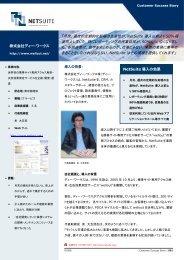 NetSuite 導入の効果 「月次、週次の定期的な処理の生産性が ...