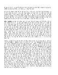 Hkkjrh; vFkZO;oLFkk dk ladVdky - Media and Rights - Page 4
