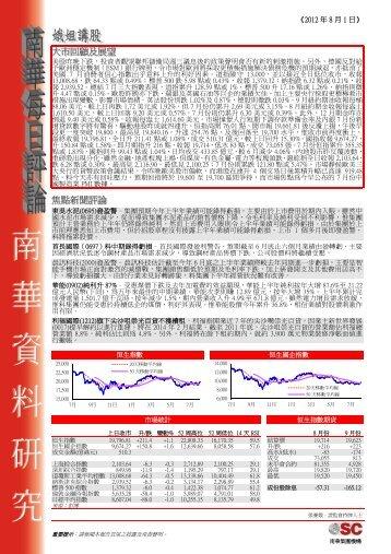 南華每日評論 - 南華互動金融網