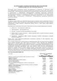 Aнализ и оценка руководством финансового ... - Газпром