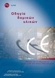 Οδηγία δομıκών υλıκών - Glass for Europe