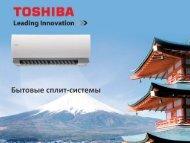 7 МБ - Кондиционеры Toshiba