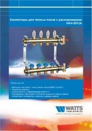 Техническое описание на коллектор серии ... - Watts Industries