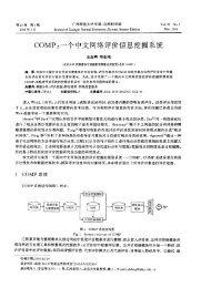 COMP=一个中文网络评价信息挖掘系统 - 北京大学机器感知与智能 ...