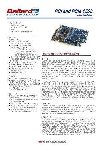 Lx1553-5製品のpdfバージョン 和文カタログ - 日本 テ ゙ ィ シ ゙ タ ルの イ ン タ ゙ ...