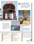沙特阿美公司公共关系部East Administration ... - Saudi Aramco - Page 4