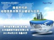 服务时代的地理信息共享建设与应用 - 北京超图软件股份有限公司