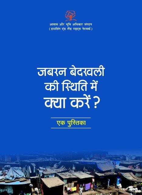 Handbook in Hindi - hic-sarp.org