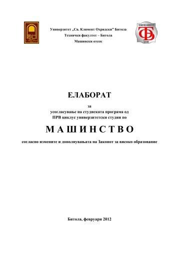 студиска програма по Машинство - Технички факултет - Битола